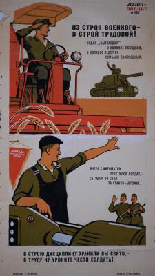 Виктор Иванович Говорков. Из строя военного - в строй трудовой! Агитплакат № 563