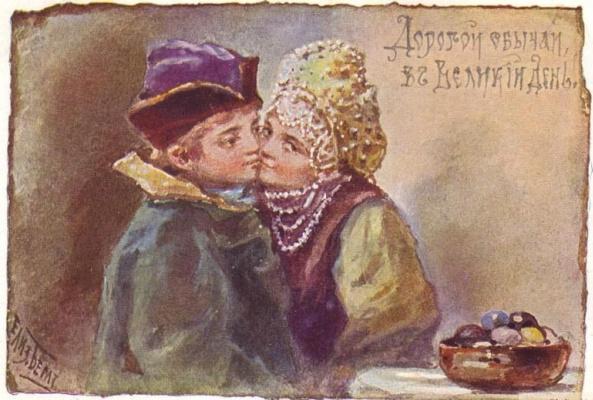 Елизавета Меркурьевна Бём (Эндаурова). Дорогой обычай в Великий день!