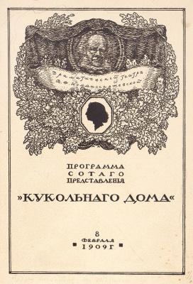 Программа сотого представления «Кукольного дома». Драматический театр В.Ф. Коммиссаржевской. 1909 Цинкография