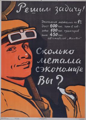 Виктор Иванович Говорков. Сколько металла сэкономите Вы?