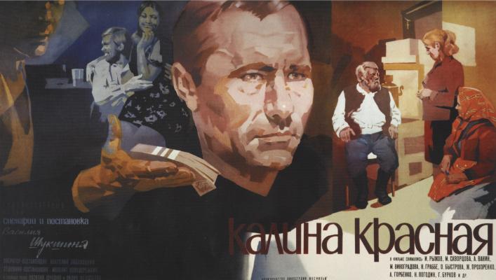 """N. A. Evseev. """"Kalina Krasnaya"""". Dir. V. Shukshin"""
