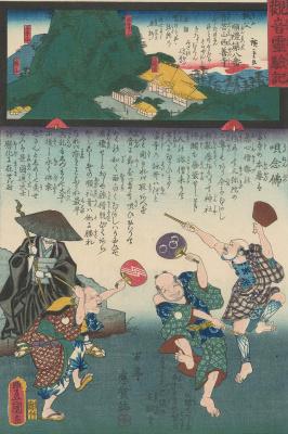 """Утагава Кунисада. Саизэн-дзи на горе Сэйтай, история певца Нэнбуцу, воспевающего имя Будды песнями и танцами. Пункт 8 паломнического маршрута. Серия """"Чудеса богини Каннон"""""""