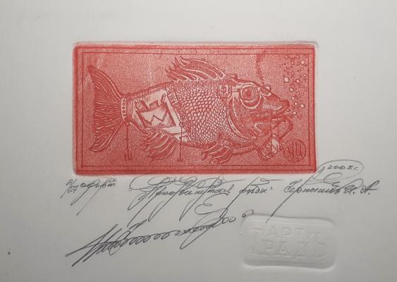 Igor Alexandrovich Chernyshov. Advanced fish