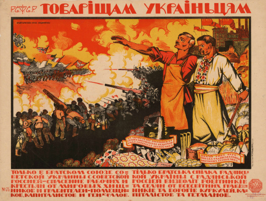 Nikolay Mikhailovich Kochergin. Towarda ukrainzam. Only in the fraternal Union of the Soviet Ukraine and Soviet Russia — the salvation of the workers and peasants of the world of predators and robbers-the landlords, capitalists and generals