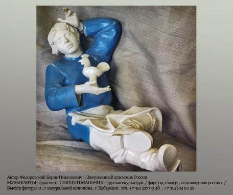 Борис Николаевич Федоровский. Спящий мальчик
