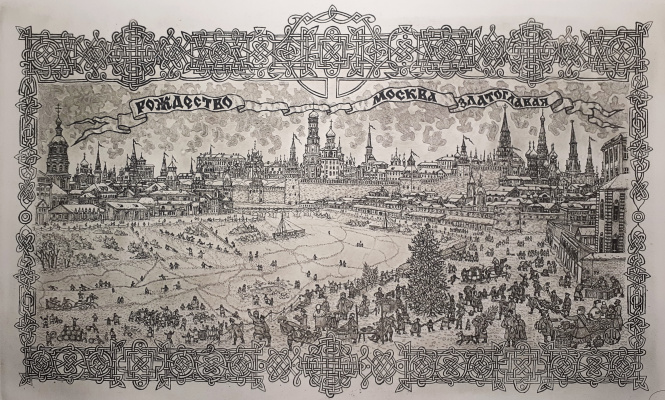 Igor Alexandrovich Chernyshov. Christmas. Moscow Gold-domed