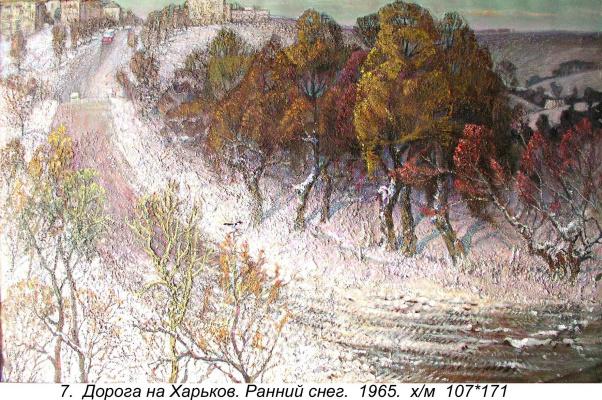 Петр Николаевич Мальцев (1926-2010). Дорога на Харьков. Ранний снег