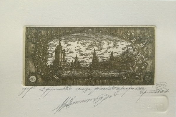 Igor Alexandrovich Chernyshov. From a fragment of a sketch of a banknote of 1954