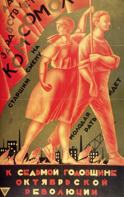 Alexander Nikolaevich Samokhvalov. Long live the Komsomol! For the seventh anniversary of the October Revolution