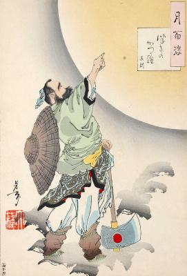 """Цукиока Ёситоси. Ву Ган по пути на луну к деревьям вечности. Серия """"100 видов луны"""""""