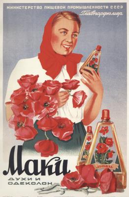 "Irina Vladimirovna Kashinskaya. ""Poppies"". Perfume and Cologne"