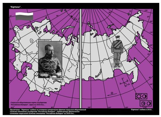 "Arthur Gabdrupes. ""Picture"" : ""Russian Empire"" , 1914-15гг.. . PS ""Archive"" ."