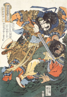 "Utagawa Kuniyoshi. Sun Li. Evil Yuichi. 108 heroes of the novel ""water margin"""