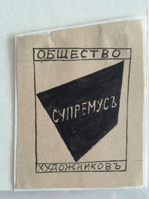 "Love Sergeevna Popova. ""The badge of the society of artists ""Supremus"""