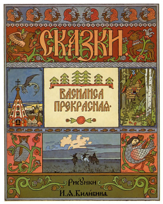 "Ivan Yakovlevich Bilibin. Cover for the fairy tale ""Vasilisa the Beautiful"""