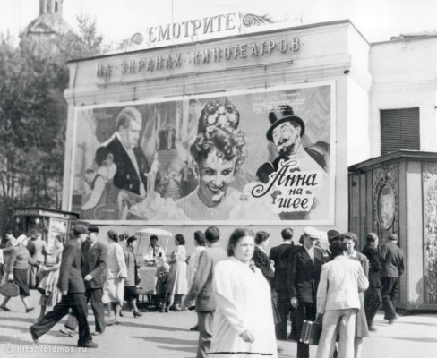 "Historical photos. Poster of the film ""Anna on the Neck"" (1954) in Moscow"