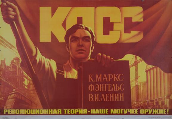 В.. Корецкий. Революционная теория - наше могучее оружие!