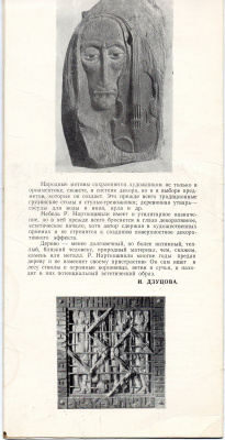 Реваз Виссарионович Нарткошвили. Страница 4