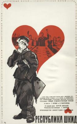 "Alexander Mikhailovich Lemeshchenko. ""The Republic Shkid"". Dir. G. Poloka"