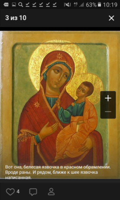 Светлана Фатьянова. Икона на доске Иверская