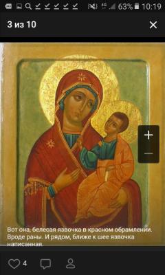 Светлана Фатьянова. Icon on the Iverskaya board