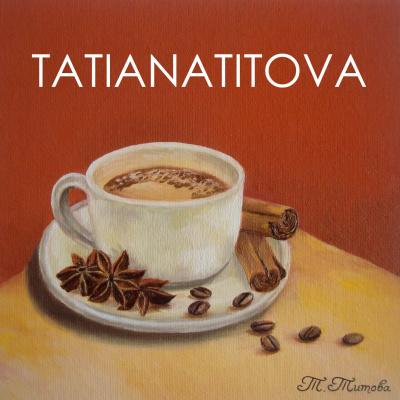 Татьяна Титова. Чашка кофе