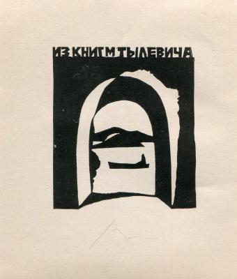 Herman Lvovich Ratner. Bookplate of M. Tylevich