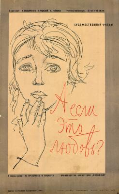 Yuri Valentinovich Tsarev. And if it's love?: Feature film