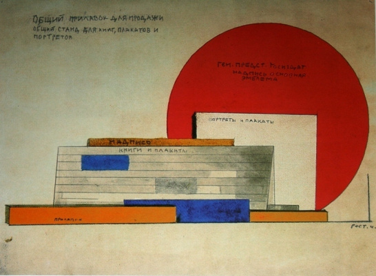 Ilya Grigorievich The chashnikov. Decorative project of the advertising stand of GIZ