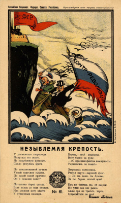 Victor Nikolaevich Denis. Unshakable fortress