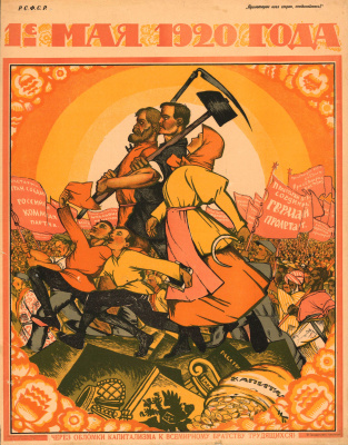 Nikolay Mikhailovich Kochergin. May 1st 1920. Through the wreckage of capitalism to the world brotherhood of workers!