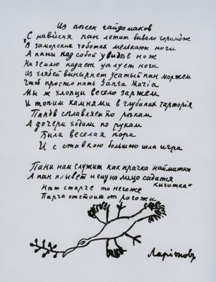 "Mikhail Larionov. Bird with a branch in its beak. Illustration from the lithographed book by A. Kruchenykh and V. Khlebnikov ""Mirskonets"""