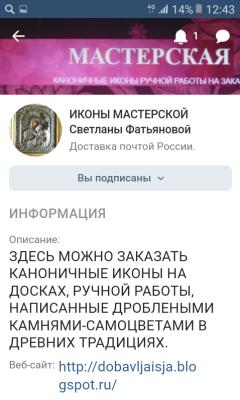 Светлана Фатьянова. Icons, egg tempera, minerals, gold