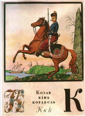 "Георгий Иванович Нарбут. ""Ukrainian alphabet"". Sheet with letter ""K"""
