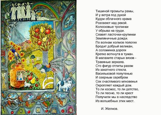 Zoya Grigoryevna Yaremenko (YarkO). Country mood