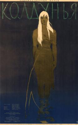 Ivan Leontyevich Kovalenko. The sorceress: feature film