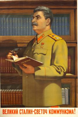 Виктор Семенович Иванов. Великий Сталин - Светоч коммунизма