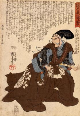 Utagawa Kuniyoshi. 47 loyal samurai. Kono Musashi no kami, Moronao in full ceremonial garb, fleeing in fear
