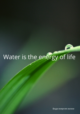 Anna Kremer. Water is the energy of life