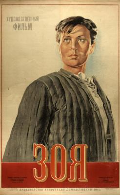 Анатолий Павлович Бельский. Зоя
