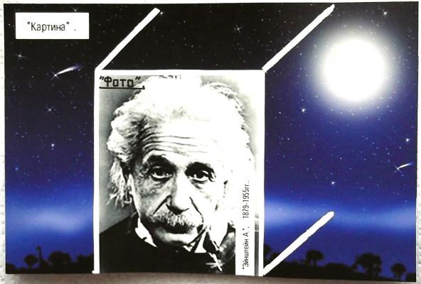 """Arthur Gabdrupes. """"Einstein A"""""""