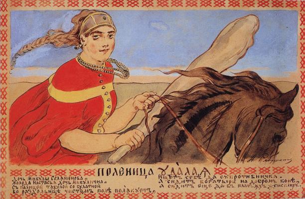 "Andrei Petrovich Ryabushkin. Nastasya Mikulichna (Polenitsa Udalay, daughter of Mikula Selyaninovich) 1898 Sketch of an illustration to the epic about Vasily Buslaev for the magazine ""Jester""."