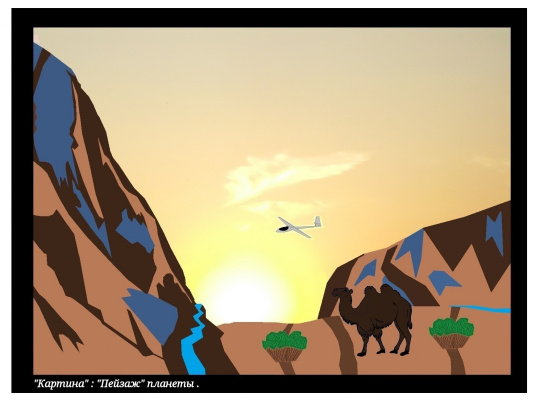 "Arthur Gabdrupes. ""Landscape"" of the planet ."