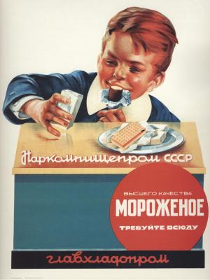 Александр Николаевич Зеленский. Мороженое высшего качества. Главхладопром. Требуйте всюду