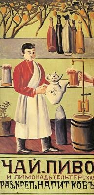Нико Пиросмани (Пиросманашвили). Вывеска: Чай - пиво