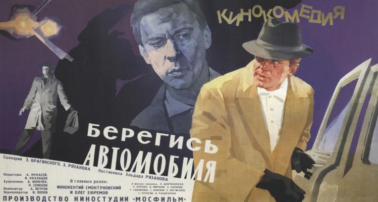 """N. Evseev A. Zolotarevsky PD. """"Beware of the car"""". Dir. E. Ryazanov"""