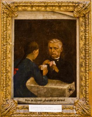 Иван Степанович Дощенников. Игра в дурачки дедушки с внучкой