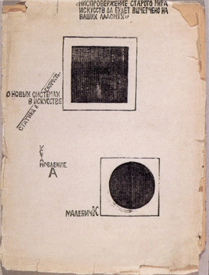 Kazimir Malevich. The black square in a white square and a black circle in a white square ( cover )