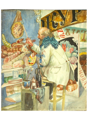 "Boris Mikhailovich Kustodiev. The painter of signs. From the series ""Russia. Russian types"""