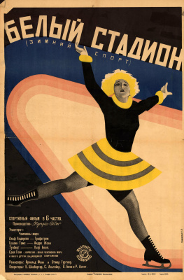 Vladimir Avgustovich Stenberg. White stadium (Winter sports) : a Sports film in 6 parts